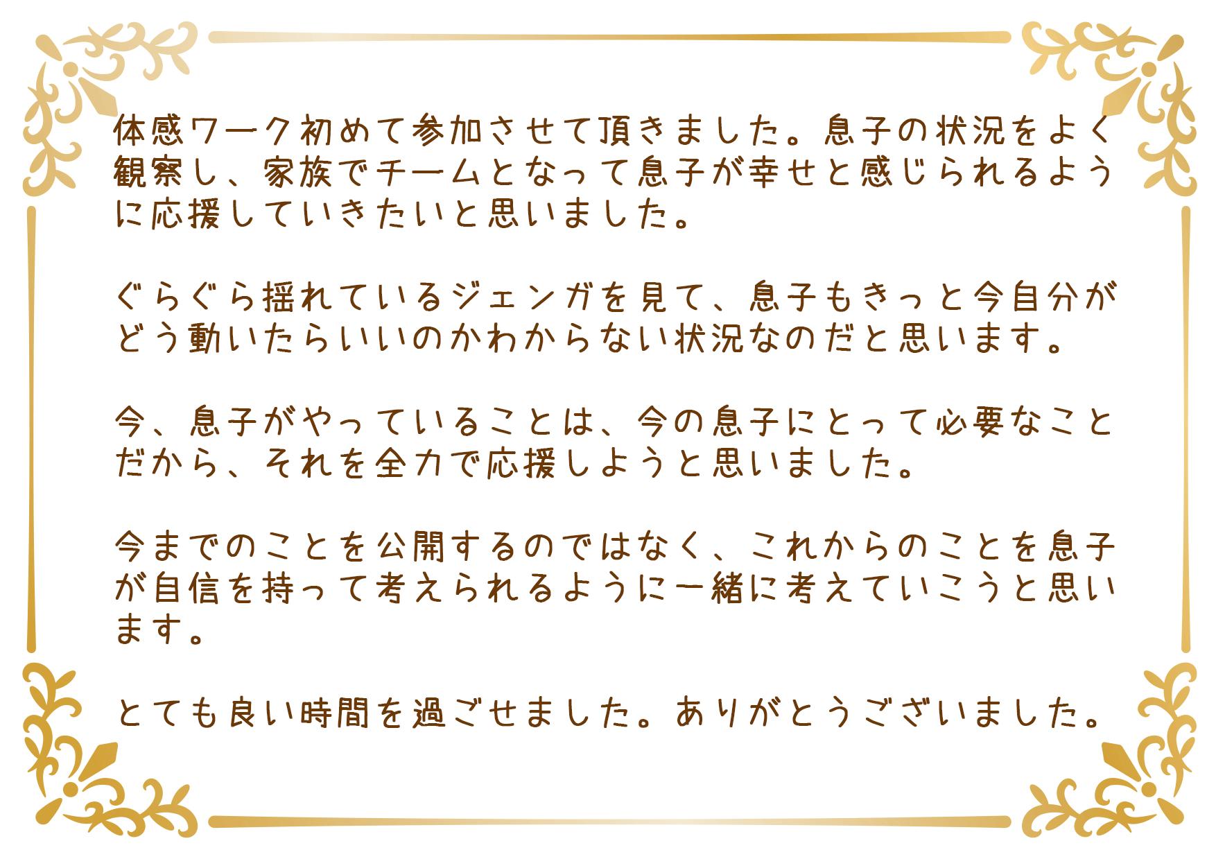 kansou01_03